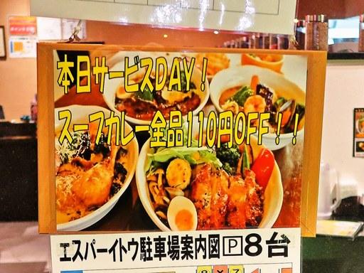 超人的スープカリー専科 エスパー・イトウ 白石中央店 | 店舗メニュー画像9