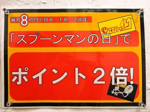 超人的スープカリー専科 エスパー・イトウ 白石中央店 | 店舗メニュー画像10