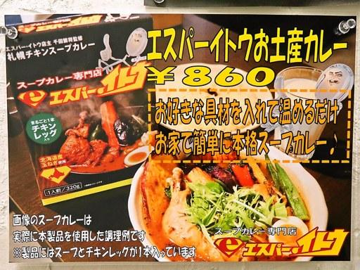 超人的スープカリー専科 エスパー・イトウ 白石中央店 | 店舗メニュー画像11