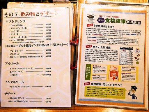 スープカリー 奥芝商店 おくしばあちゃん | 店舗メニュー画像3