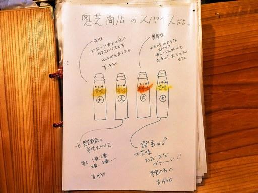 スープカリー 奥芝商店 おくしばあちゃん | 店舗メニュー画像4