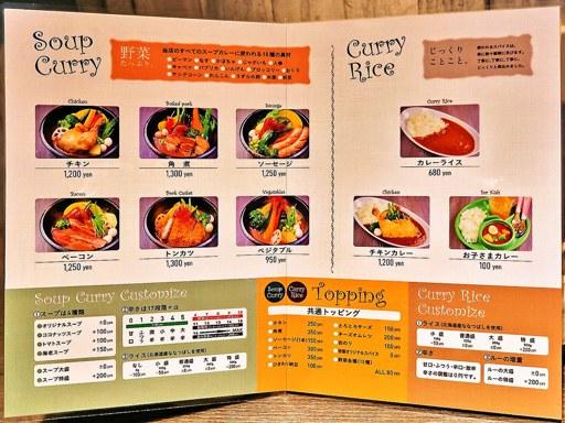 スパイシースポット Soup Curry & Cafe | 店舗メニュー画像1