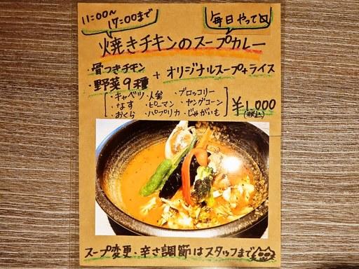 スパイシースポット Soup Curry & Cafe | 店舗メニュー画像3