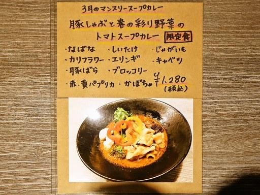 スパイシースポット Soup Curry & Cafe | 店舗メニュー画像4
