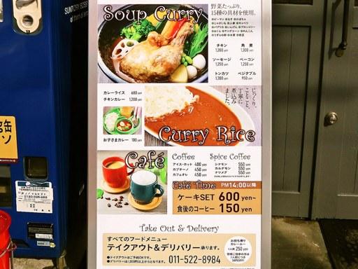 スパイシースポット Soup Curry & Cafe | 店舗メニュー画像9