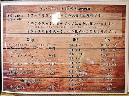 北海道スープカレー専門店 雪道 | 店舗メニュー画像1
