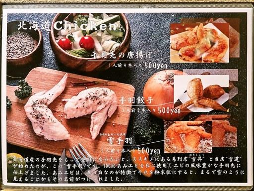 北海道スープカレー専門店 雪道 | 店舗メニュー画像5