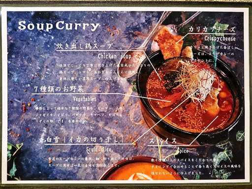 北海道スープカレー専門店 雪道 | 店舗メニュー画像9