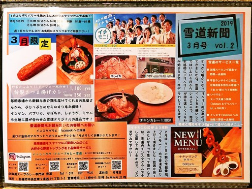 北海道スープカレー専門店 雪道 | 店舗メニュー画像10