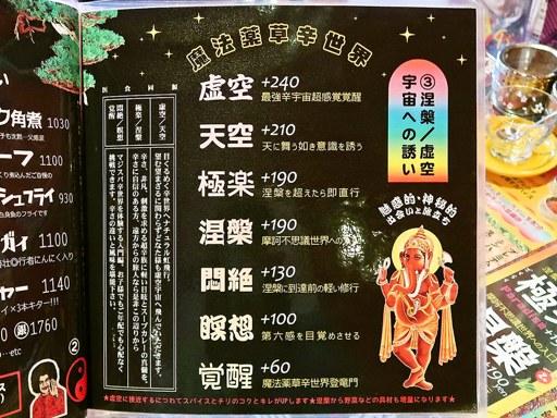 マジックスパイス 札幌本店 | 店舗メニュー画像2