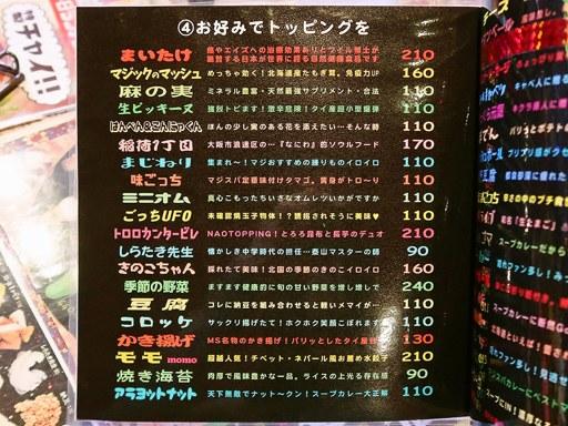 マジックスパイス 札幌本店 | 店舗メニュー画像3