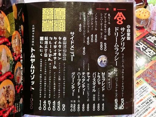 マジックスパイス 札幌本店 | 店舗メニュー画像7