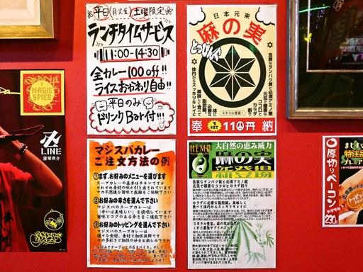 マジックスパイス 札幌本店 | 店舗メニュー画像9