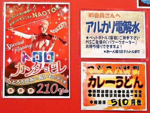 マジックスパイス 札幌本店 | 店舗メニュー画像11