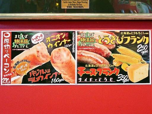 マジックスパイス 札幌本店 | 店舗メニュー画像12