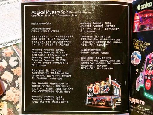 マジックスパイス 札幌本店 | 店舗メニュー画像21