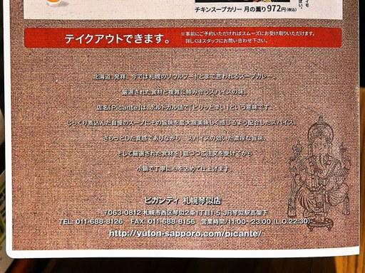 ピカンティ Picante 札幌琴似店 | 店舗メニュー画像10