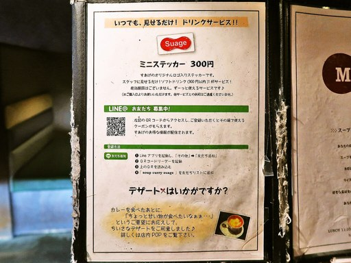 soup curry & dining Suage+(すあげプラス) 本店 | 店舗メニュー画像11