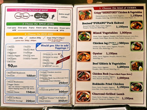 soup curry & dining Suage+(すあげプラス) 本店 | 店舗メニュー画像9