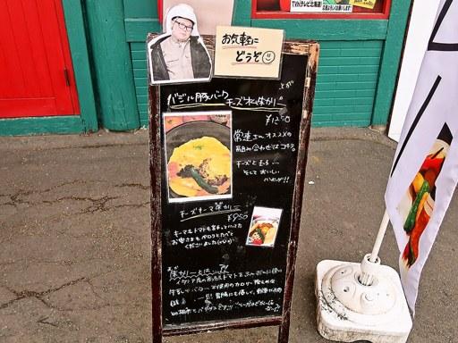 札幌朱カリー喫茶 ついDEにあそこ | 店舗メニュー画像4