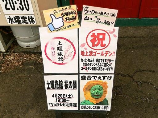 札幌朱カリー喫茶 ついDEにあそこ | 店舗メニュー画像5
