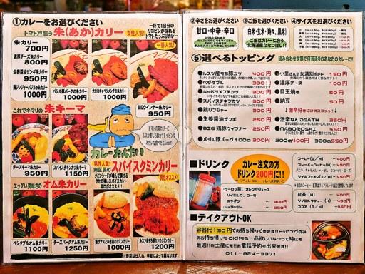 札幌朱カリー喫茶 ついDEにあそこ | 店舗メニュー画像1