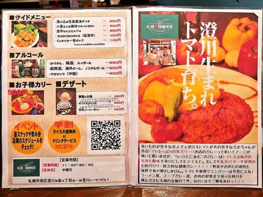 札幌朱カリー喫茶 ついDEにあそこ | 店舗メニュー画像2