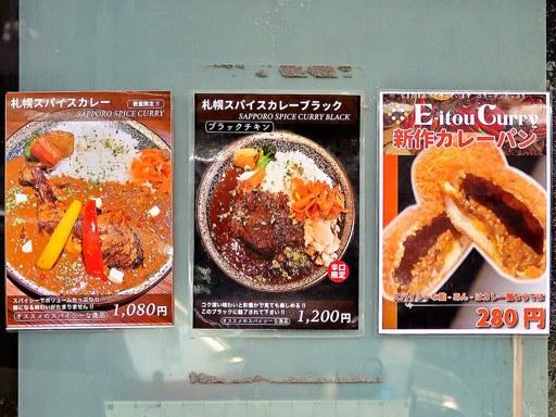 エイトカリー E-itou Curry | 店舗メニュー画像10