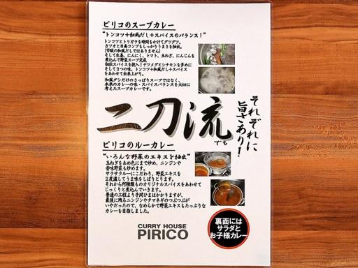 カレーハウス PIRICO ピリコ   店舗メニュー画像8