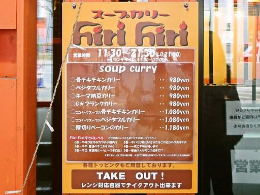 スープカリー hiri hiri 2号 | 店舗メニュー画像8