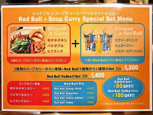 スープカリー hiri hiri 2号 | 店舗メニュー画像4