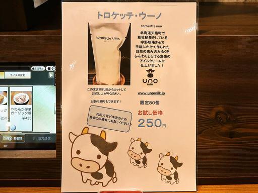 ピカンティ Picante 札幌琴似店 | 店舗メニュー画像12