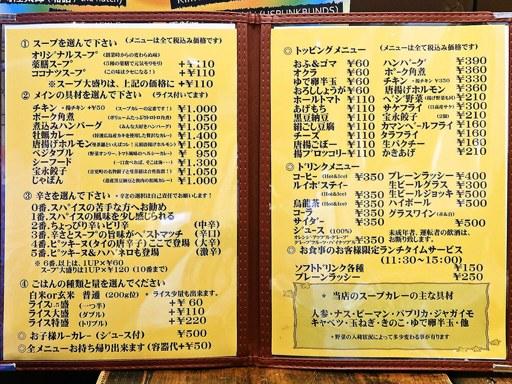 札幌スープカレー 曼荼羅 | 店舗メニュー画像1