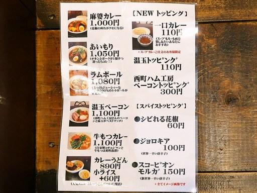 札幌スープカレー 曼荼羅 | 店舗メニュー画像2