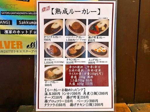 札幌スープカレー 曼荼羅 | 店舗メニュー画像3