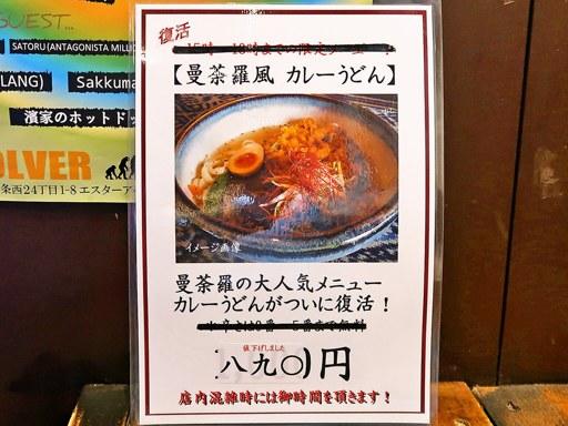 札幌スープカレー 曼荼羅 | 店舗メニュー画像4