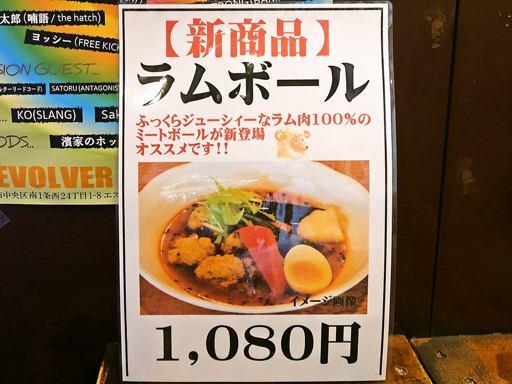 札幌スープカレー 曼荼羅 | 店舗メニュー画像5