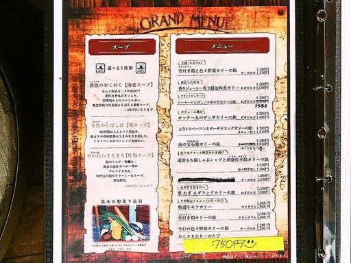 スープカリー 奥芝商店 白石オッケー丸 | 店舗メニュー画像1