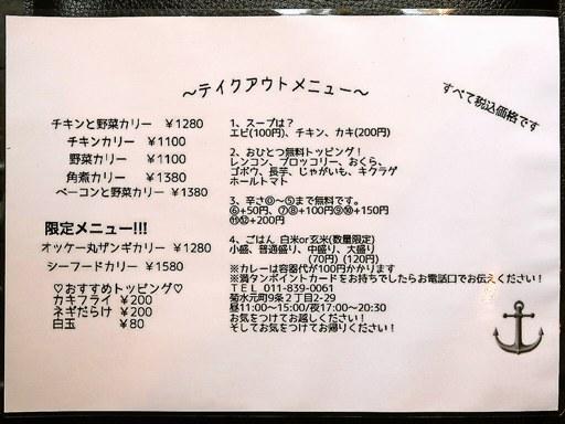 スープカリー 奥芝商店 白石オッケー丸 | 店舗メニュー画像5