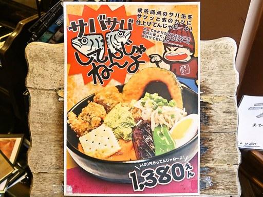 スープカリー 奥芝商店 白石オッケー丸 | 店舗メニュー画像6