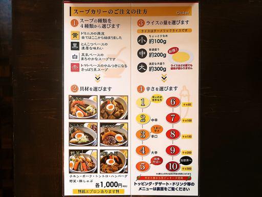 スープカリー専門店 元祖 札幌ドミニカ 円山店 | 店舗メニュー画像1