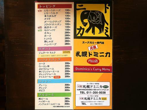 スープカリー専門店 元祖 札幌ドミニカ 円山店 | 店舗メニュー画像2