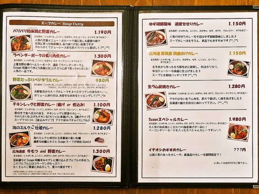 soup curry Suage2 | 店舗メニュー画像1