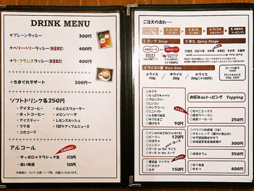 soup curry Suage2 | 店舗メニュー画像2