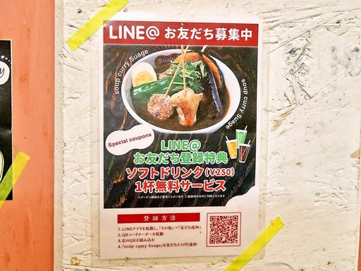 soup curry Suage2 | 店舗メニュー画像3