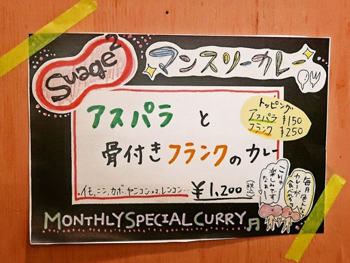 soup curry Suage2 | 店舗メニュー画像4