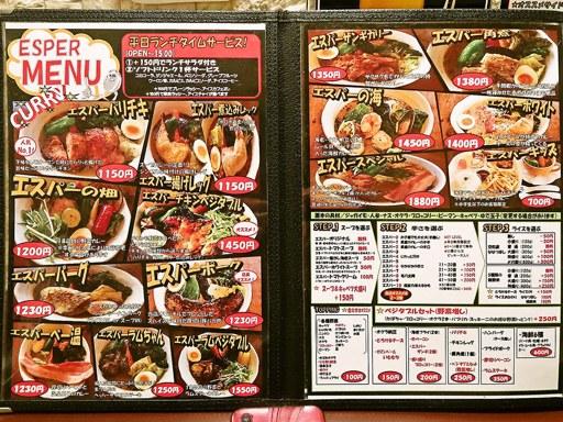 超人的スープカリー専科 エスパー・イトウ 本店 | 店舗メニュー画像1