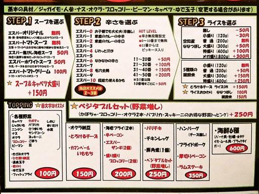 超人的スープカリー専科 エスパー・イトウ 本店 | 店舗メニュー画像4