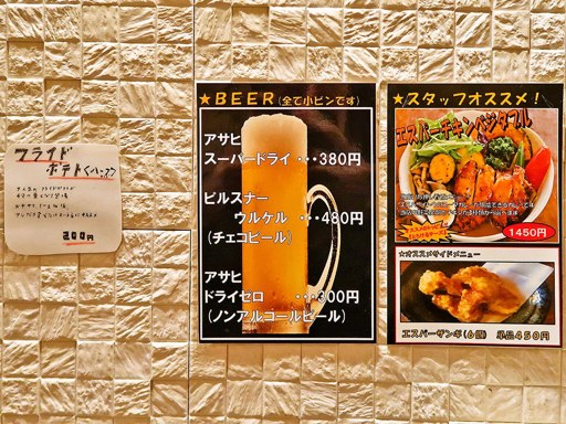 超人的スープカリー専科 エスパー・イトウ 本店 | 店舗メニュー画像7