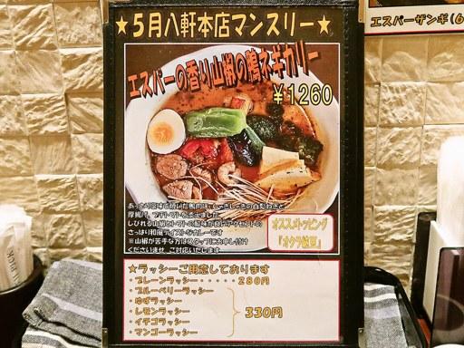 超人的スープカリー専科 エスパー・イトウ 本店 | 店舗メニュー画像8